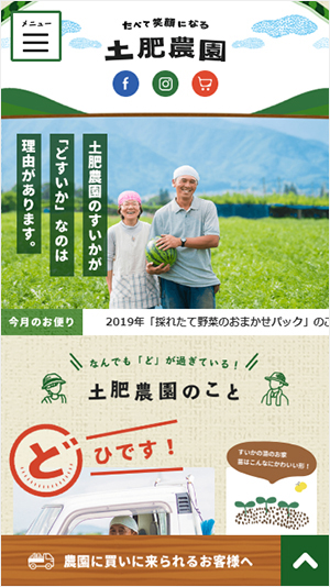 土肥農園---SP.jpg