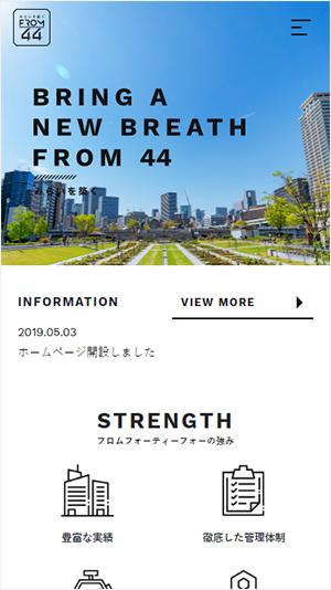 株式会社フロムフォーティーフォー.jpg