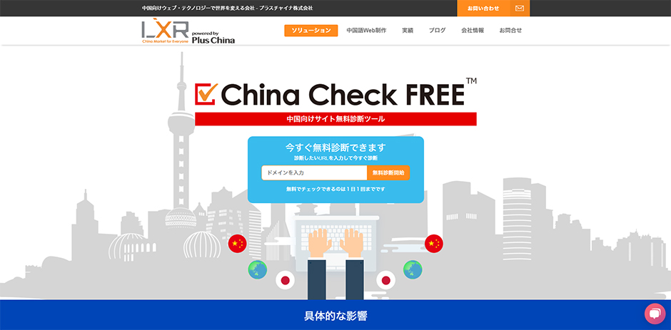 FireShot-Capture-168---China-Check-FREE---中国向けサイト無料診断ツール---lxr.co.jpg