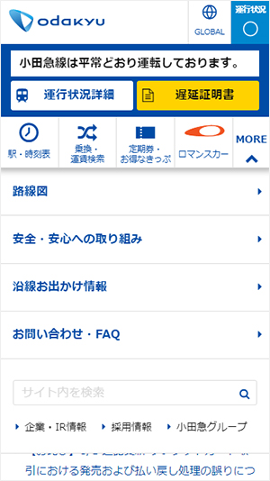 odakyu-menu.jpg