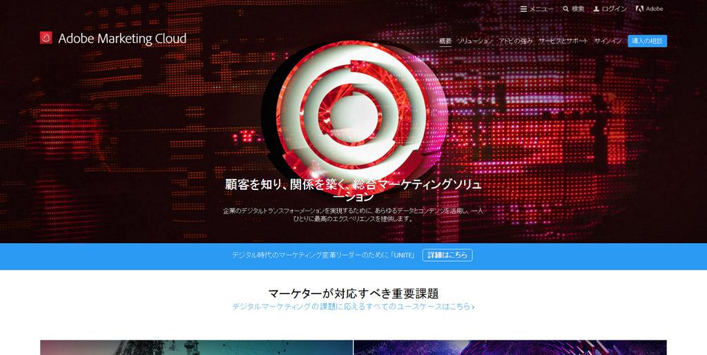 Adobe Marketing Cloud-アドビマーケティングクラウド