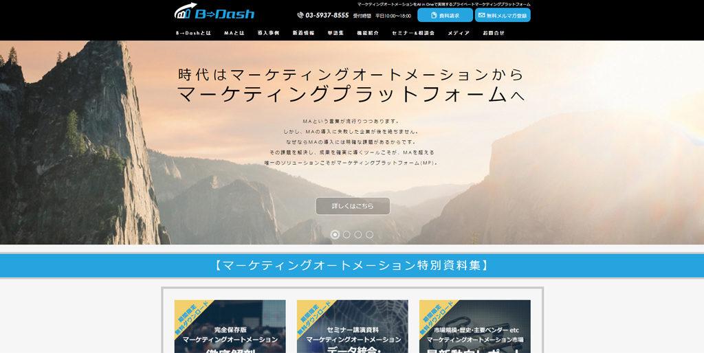 B→Dash-ビーダッシュ