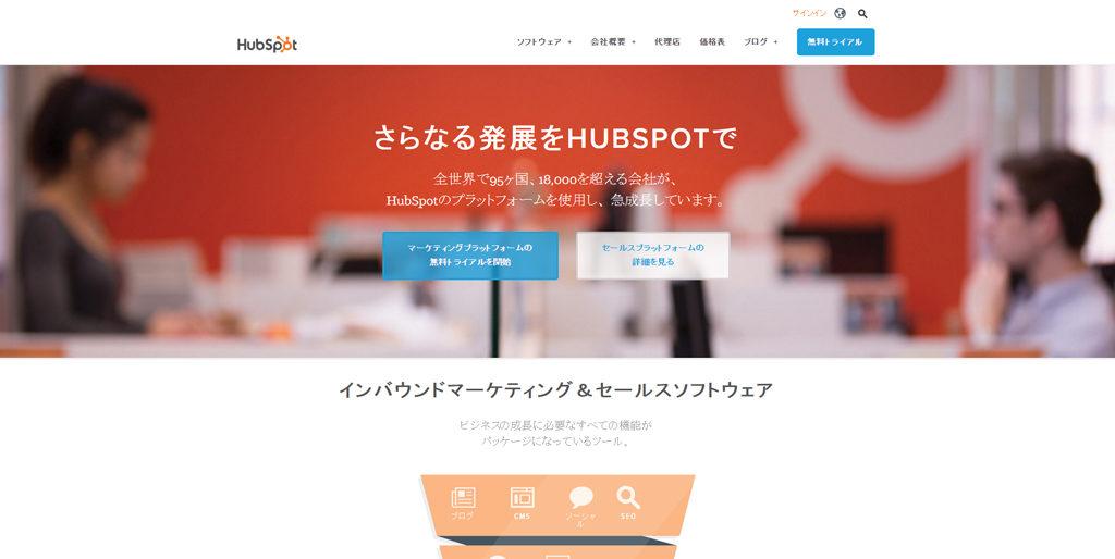 Hubspot-ハブスポット