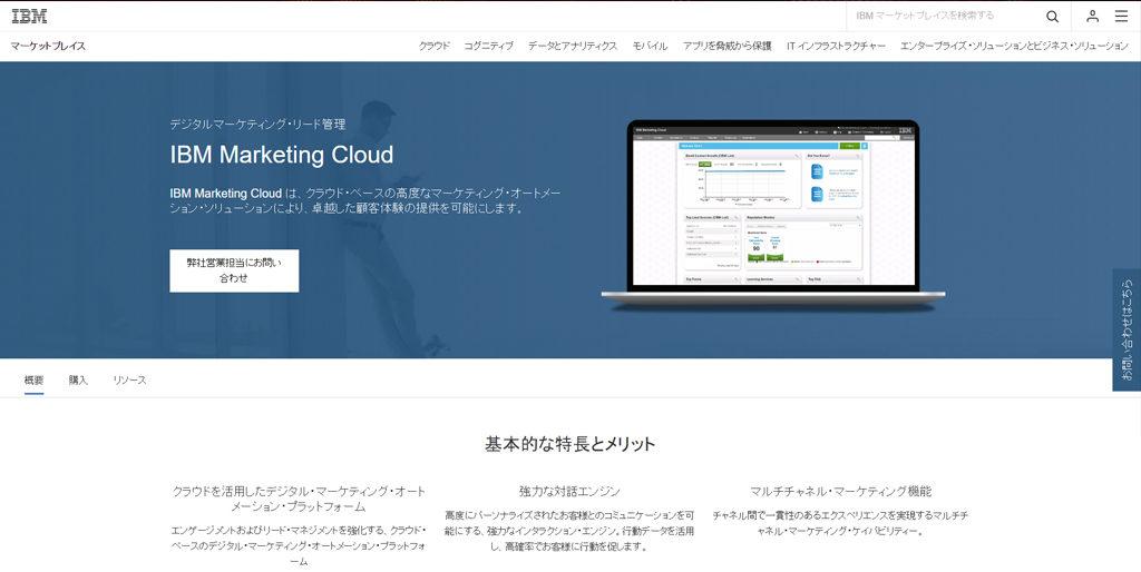 IBM Marketing Cloud-アイビーエムマーケティングクラウド