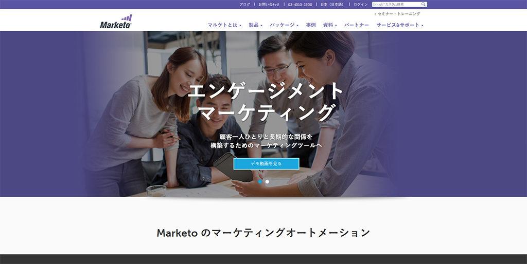 Marketo-マルケト