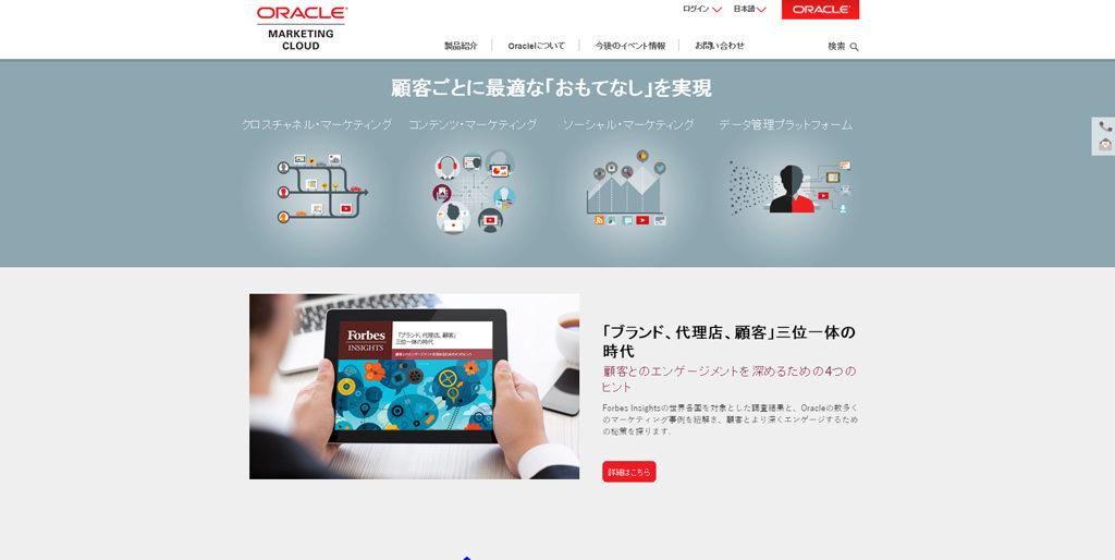 Oracle Marketing Cloud-オラクルマーケティングクラウド