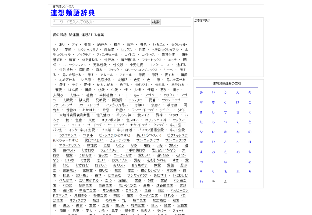 連想類語辞典: 日本語シソーラス