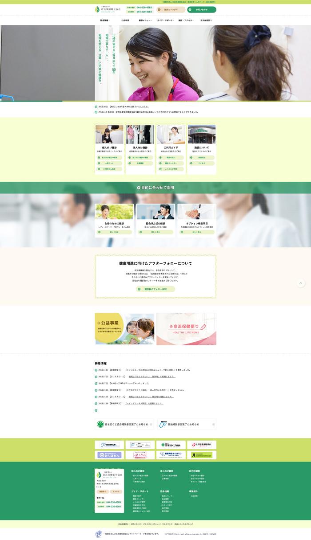 京浜保健衛生協会