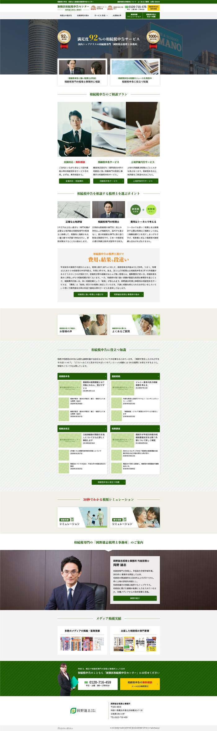 新横浜相続税申告センター