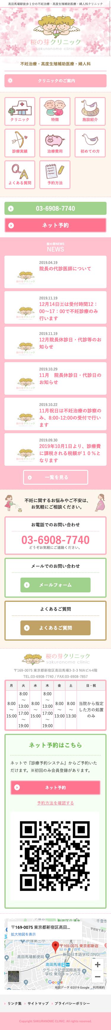桜の芽クリニック|婦人科クリニック / コーポレートサイト