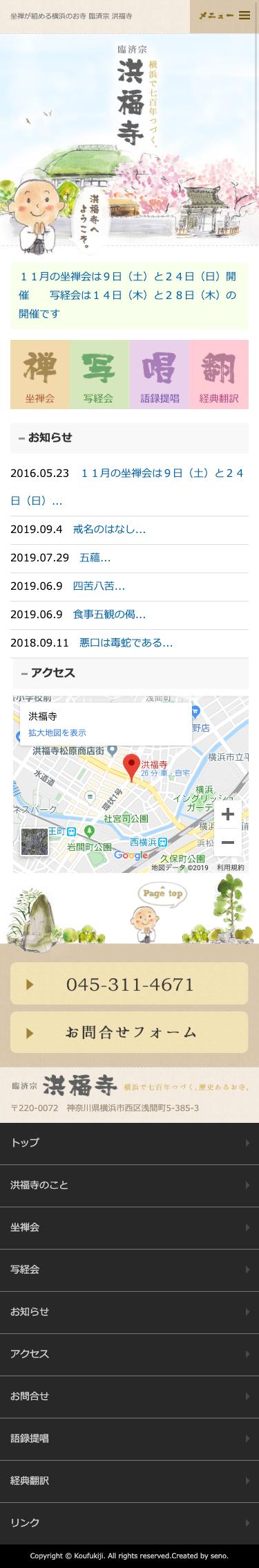 洪福寺|寺院 / コーポレートサイト