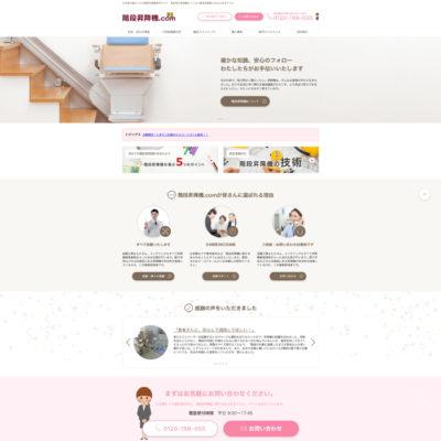 階段昇降機.com